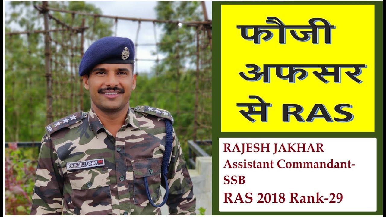 देश की सीमा हो चाहे राज्य की सबसे बड़ी परीक्षा- लोहा मनवा लेते हैं हम Sh Rajesh Jakhar RAS Rank-29