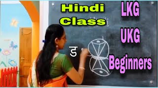 Hindi Class For Kids | Introduction Of Hindi व्यंजन | Hindi For Beginners| ड