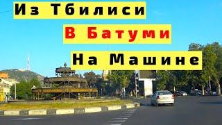 Грузия Из Тбилиси в Батуми на Машине с Детьми