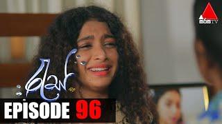 Ras - Epiosde 96 | 08th July 2020 | Sirasa TV - Res Thumbnail