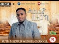Download Bemnet Teweldemhin . BM New Amazing Eritrean Gospel Song  (official ) ||ሓሊፈዮ ብጸጋኻ|| MP3 song and Music Video