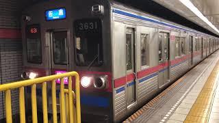 京成3600形大門発車