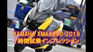 ヤマハXMAX250 7時間試乗インプレッション 総集編