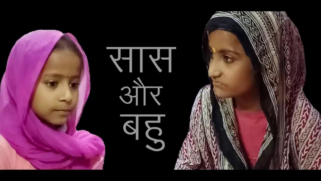 Saas Bahu ki Ladai - Saas Bahu Comedy Drama - सास बहु की लड़ाई