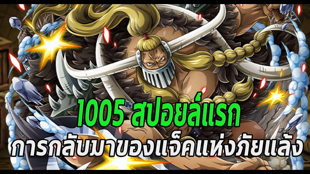 วันพีช- 1005สปอยล์แรก การกลับมาของแจ็คแห่งภัยแล้ง -Manga World