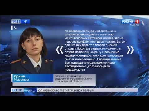 Появились подробности убийства на вокзале в Ленинске Кузнецком