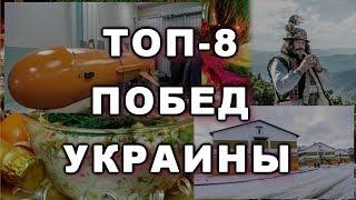 Топ 8 побед Украины в 2018 году