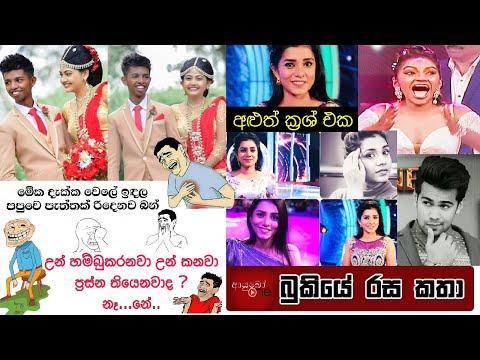 Bukiye Rasa Katha   Funny Fb Memes Sinhala   2020 - 09 - 20 [ I ]