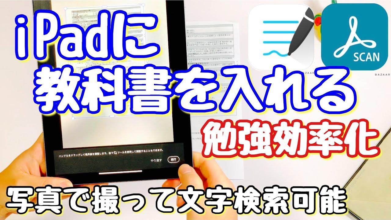 使い方 adobe scan 【解説】書類の山をiPad1枚に収めよう。Adobe Scanの使い方