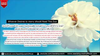 Дуа для тех, кто хочет жениться