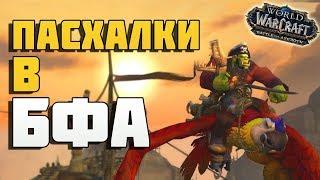 Пасхалки в Битве за Азерот | World of Warcraft