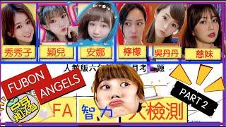 慶祝豆芽病後復出大企劃!!富邦Angels又來寫考卷啦!!| 大咖名人堂 | 豆芽我以為 |feat.Fubon Angels