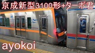 京成新型車両3100形 成田方2両 J-TEC出場 3600形ターボ君牽引