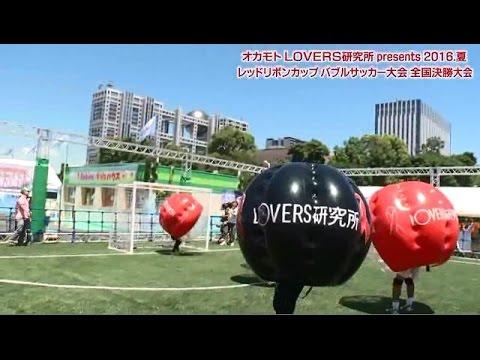 レッドリボンカップ バブルサッカー大会 決勝 「広島大学選抜」チームが優勝
