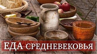 ЕДА СРЕДНЕВЕКОВЬЯ | Что ели люди в средневековой Европе?