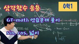 [수학1] 삼각함수 활용, GT교재 연습문제 풀이, 사…