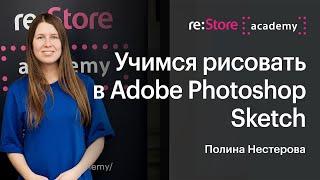 Учимся рисовать в Adobe Photoshop Sketch. Полина Нестерова (Академия re:Store)