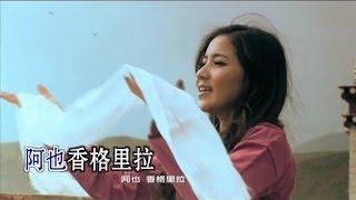 香格里拉 人间天堂 - 米线 Shangri-La: Heaven on Earth - Mi Xian