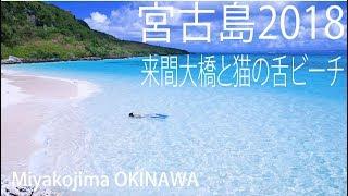 【4K】宮古島旅行2018 来間大橋と猫の舌ビーチ Miyakojima OKINAWA thumbnail