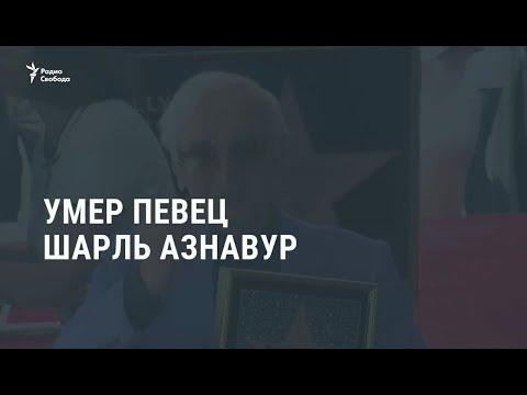 Умер французский шансонье Шарль Азнавур / Новости