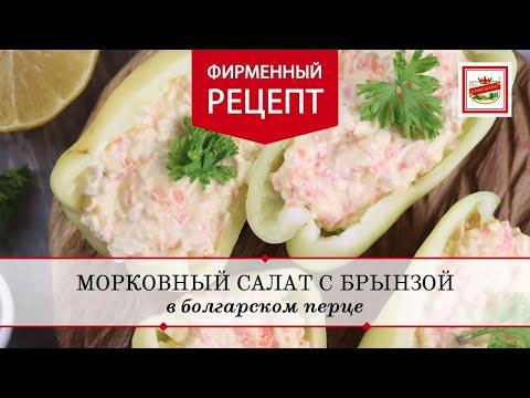 Оригинальный салат с брынзой.