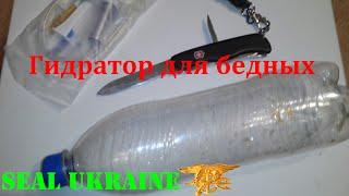 гидратор своими руками - гидрационная система для бедных Bushcraft/Survival