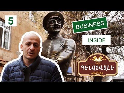 Ռեստորանային բիզնես | Genacvale | Business Inside 5
