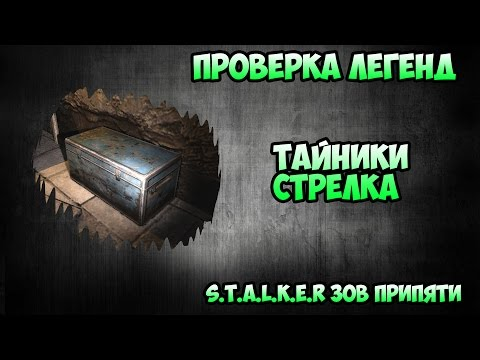 Проверка легенд - Тайники Стрелка - S.T.A.L.K.E.R зов Припяти