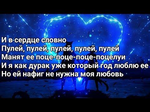 Фогель - Пуля (И в сердце словно пулей, меняет её поцелуи)  (Lyrics, Текст)  (Премьера трека 2020)