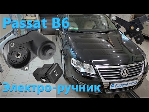VW Passat B6 - Электро-ручник, корректор фар, парктроник....
