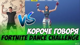 КОРОЧЕ ГОВОРЯ, FORTNITE DANCE CHALLENGE IN REAL LIFE