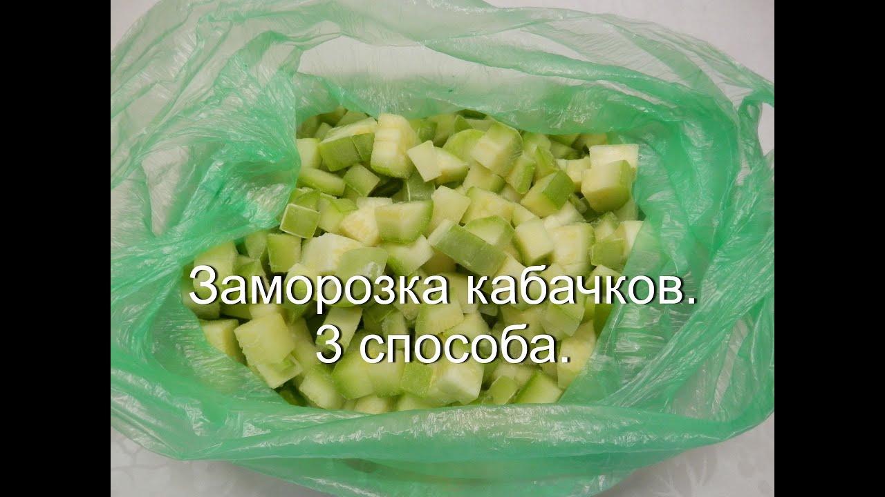 Заморозка кабачки на зиму
