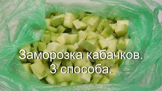 Как заморозить кабачки на зиму. 3 способа. Заморозка овощей.
