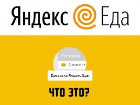 Яндекс еда! Работа мечты! Работа курьером! Обзор! Как заработать! Презентация Яндекс еда!
