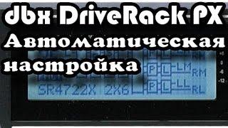 автоматическая настройка процессора DBX DriveRack PX