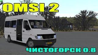OMSI 2 l Чистогорск 0.8 l 116 Маршрут.