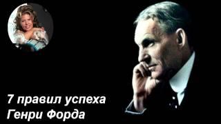 видео История успеха Генри Форда. Обсуждение на LiveInternet