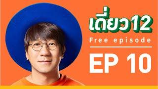 เดี่ยว-12-ep-10-official