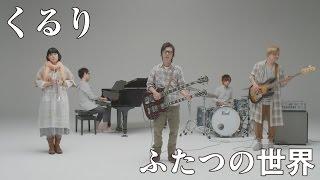 くるり ニューシングル「ふたつの世界」Music Video 「Liberty&Gravity...