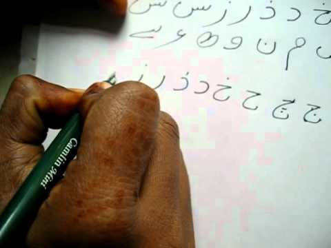 urdu & arabic alphabet