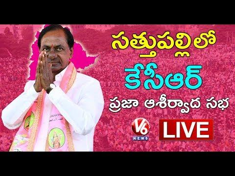 CM KCR LIVE   TRS Public Meeting In Sathupalli   Telangana Elections 2018   V6 News