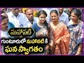 Mahanati Movie Team Hungama In Guntur | Keerthi Suresh | Nag Ashwin | Swapna Dutt