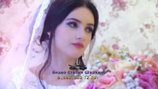 (Исраиловы) Продолжение Свадьбы. Клип Луизы. Студия Шархан