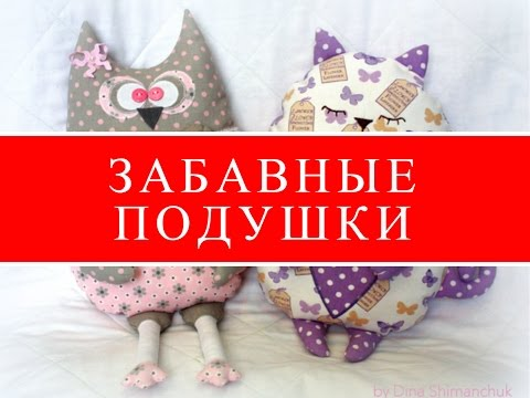 DIY / КАК СДЕЛАТЬ ПОДУШКУ / ПОДУШКА  СПЛЮШКА / FUNNY PILLOW FOR KIDS