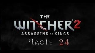 """Прохождение игры """"Ведьмак 2: Убийцы Королей"""", часть 24"""