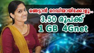 ഞെട്ടാൻ റെഡി ആയിക്കോളൂ 3.5 രൂപക്ക് 1GB 4G Net   JIo Latest Offer
