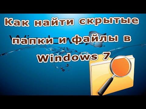 Как найти скрытое видео на компьютере windows 7