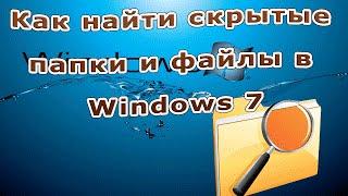 Как найти скрытые  папки и файлы в Windows 7