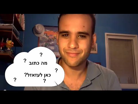 Is Hebrew a Hard Language?