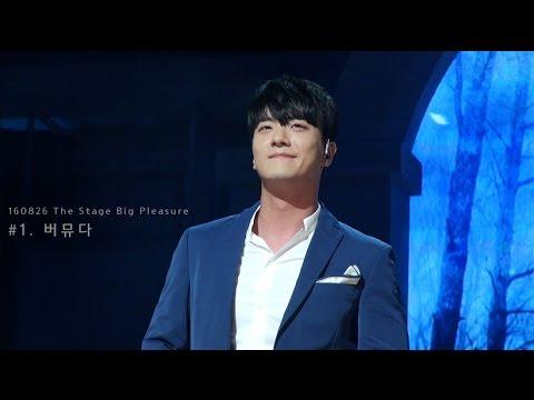 160826 The Stage Big Pleasure #1 버뮤다 (윤형렬)